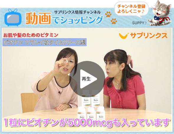 動画でショッピング 飲むスキンケア ビオチン(ビタミンH)5000mcg