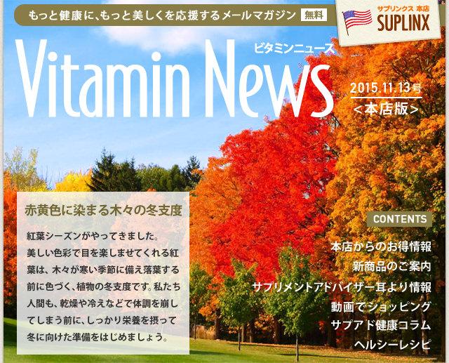 サプリンクスVitamin News 2015.11.13