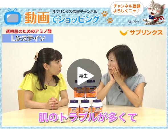 動画でショッピング 透明肌のためのアミノ酸 Lシステイン 500mg(ハイ システインC)