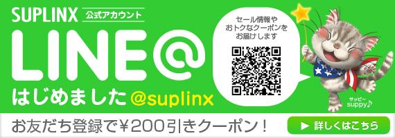 LINE@今なら200円引きクーポン