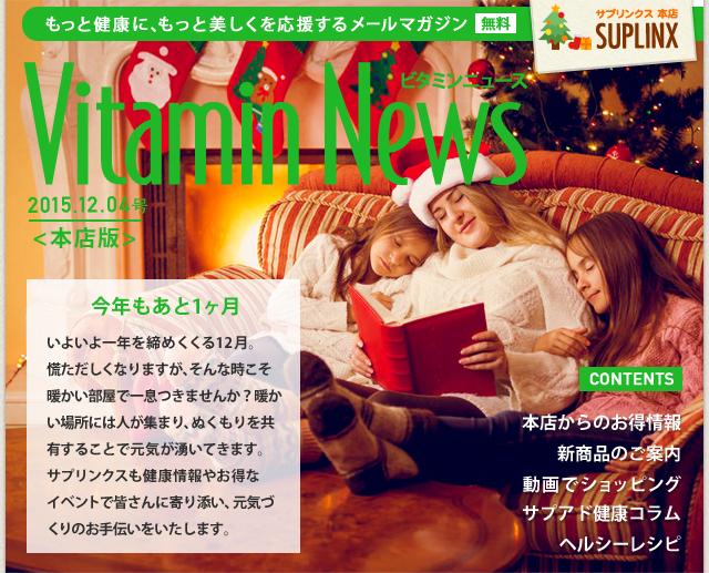 サプリンクスVitamin News 2015.12.04