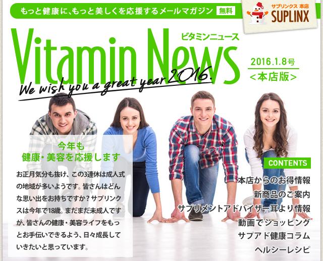 サプリンクスVitamin News 2015.12.25