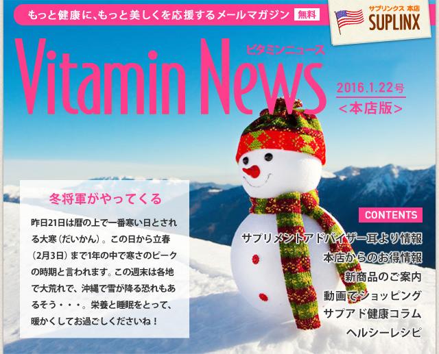 サプリンクスVitamin News 2016.1.22