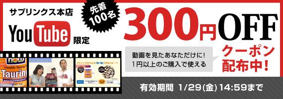 youtube動画を見たあなただけに!300円OFFクーポン配布中♪