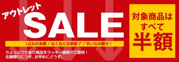 【アウトレット会場】50%〜80%OFF以上の商品も!