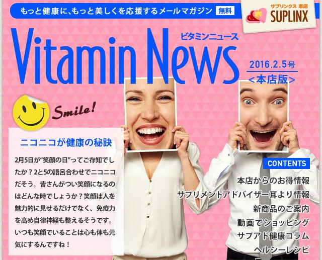 サプリンクスVitamin News 2016.2.5
