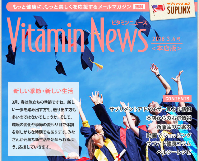サプリンクスVitamin News 2016.3.4