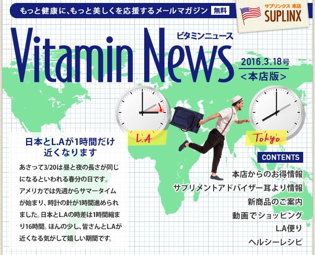 サプリンクスVitamin News 2016.3.18