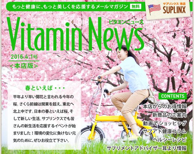 サプリンクスVitamin News 2016.4.1
