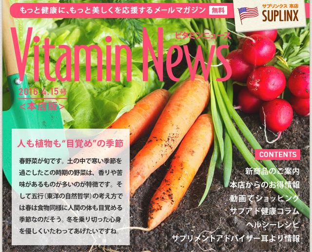 サプリンクスVitamin News 2016.4.15