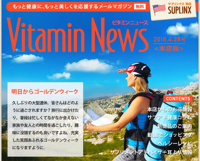 サプリンクスVitamin News 2016.4.28