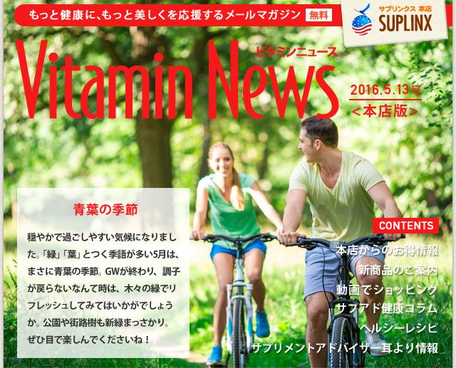 サプリンクスVitamin News 2016.5.13
