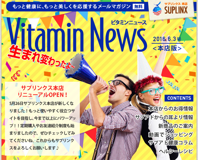 サプリンクスVitamin News 2016.6.3