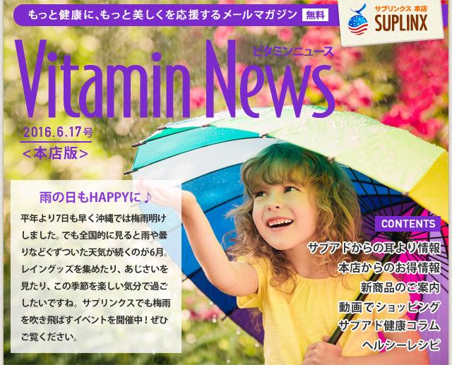 サプリンクスVitamin News 2016.6.17