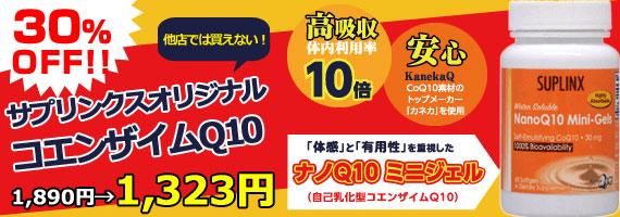 リニューアルOPEN記念!30%OFF】ナノQ10 ミニジェル