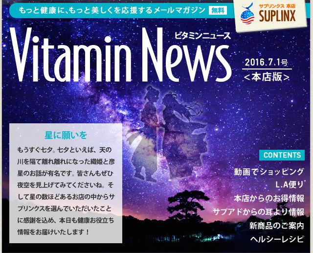 サプリンクスVitamin News 2016.7.1