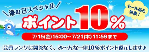 海の日キャンペーンポイント一律10%還元
