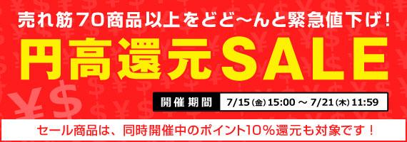 円高還元セール!
