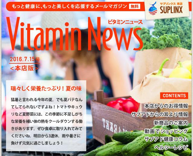 サプリンクスVitamin News 2016.7.15