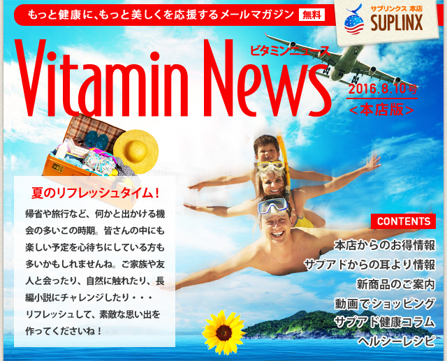 サプリンクスVitamin News 2016.8.10