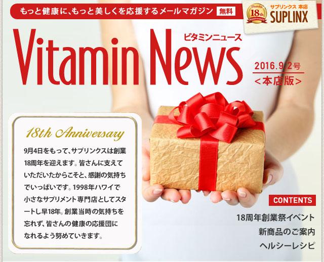 サプリンクスVitamin News 2016.9.2