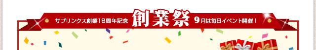 サプリンクス18周年創業祭