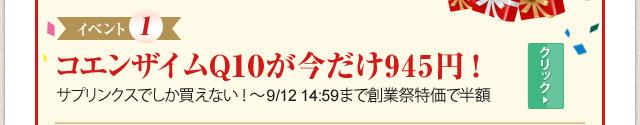 サプリンクスでしか買えないコエンザイムQ10が創業祭特価で半額!〜9/12 14:59まで
