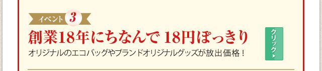 オリジナルのエコバッグやブランドオリジナルグッズが特別価格の18円!