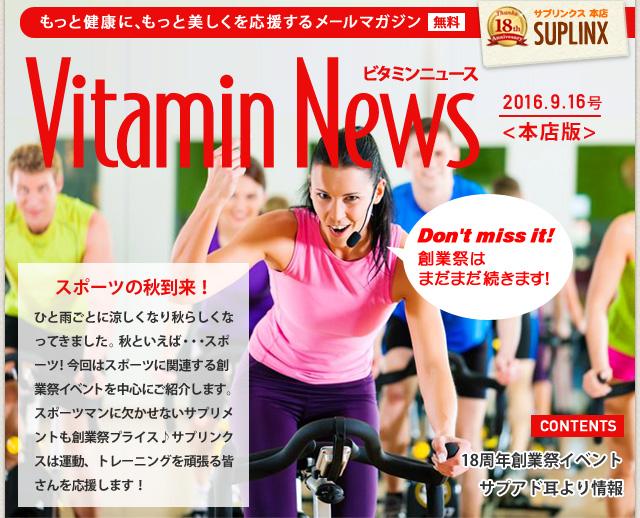 サプリンクスVitamin News 2016.9.16