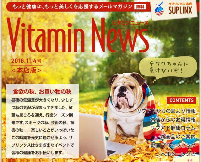 サプリンクスVitamin News 2016.11.4