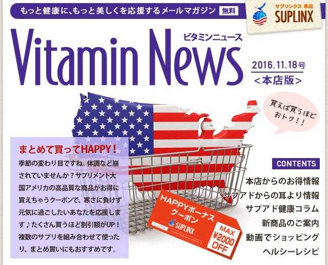 サプリンクスVitamin News 2016.11.18