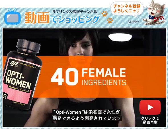 Optimum Nutrition 女性用マルチビタミン&ミネラル