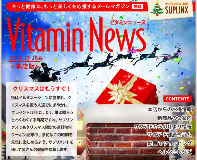 サプリンクスVitamin News 2016.12.16