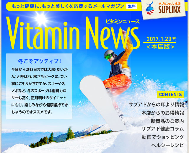 サプリンクスVitamin News 2017.1.6