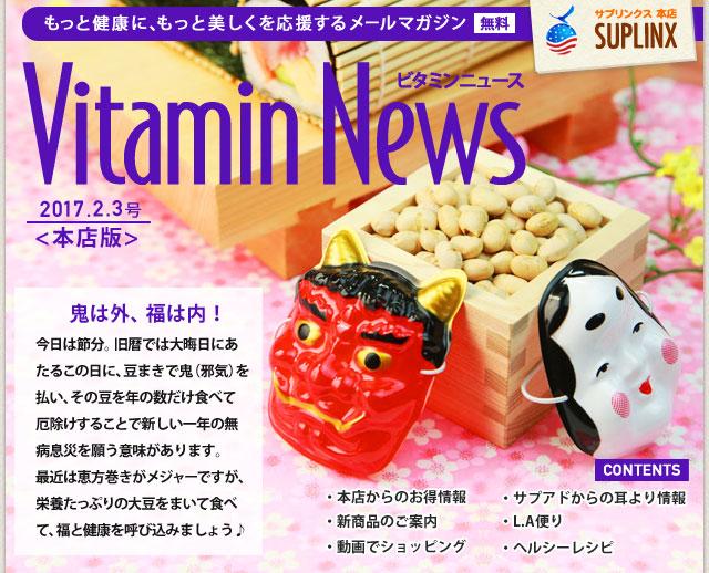 サプリンクスVitamin News 2017.2.3