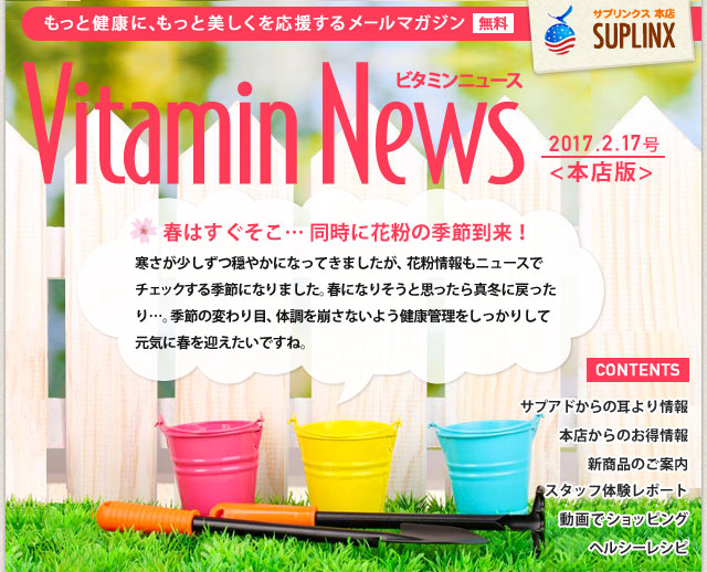 サプリンクスVitamin News 2017.2.17