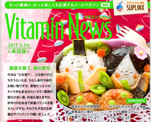 サプリンクスVitamin News 2017.3.2