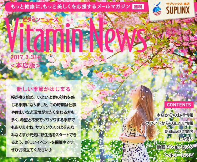サプリンクスVitamin News 2017.3.31