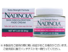 ナディノラ スキンディスカラレーション フェイドクリーム