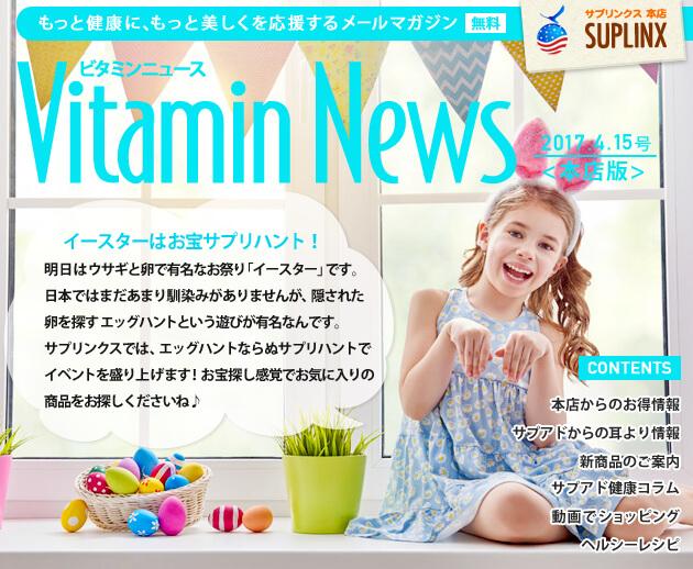 サプリンクスVitamin News 2017.4.15
