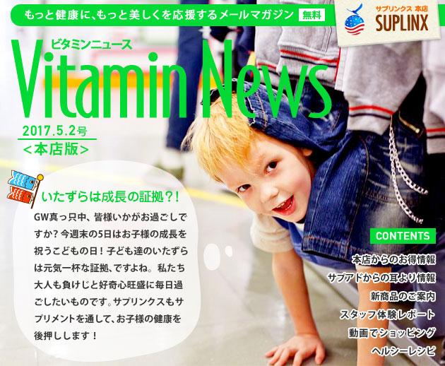 サプリンクスVitamin News 2017.5.2