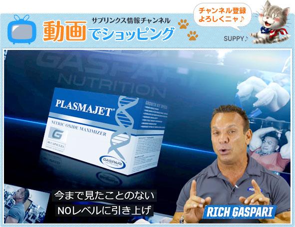 Gaspari Nutrition社 プラズマジェット(一酸化窒素[NO]ブースター)