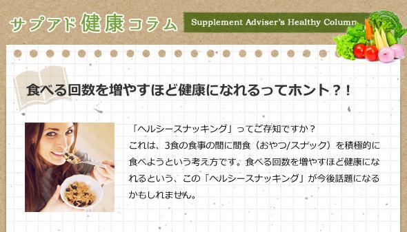 サプアド健康コラム