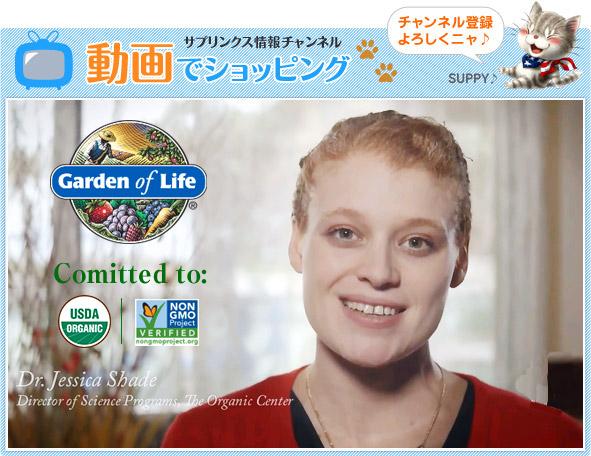 ガーデンオブライフ紹介