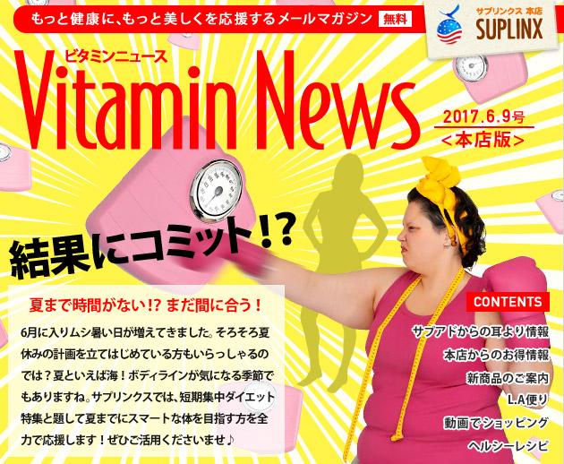 サプリンクスVitamin News 2017.5.13
