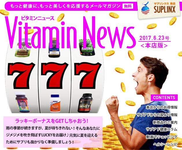 サプリンクスVitamin News 2017.6.23