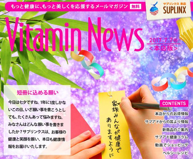 サプリンクスVitamin News 2017.7.7
