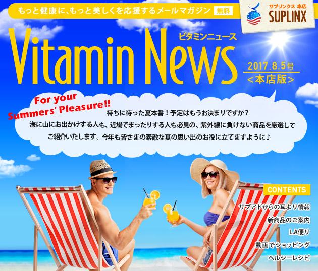 サプリンクスVitamin News 2017.8.5