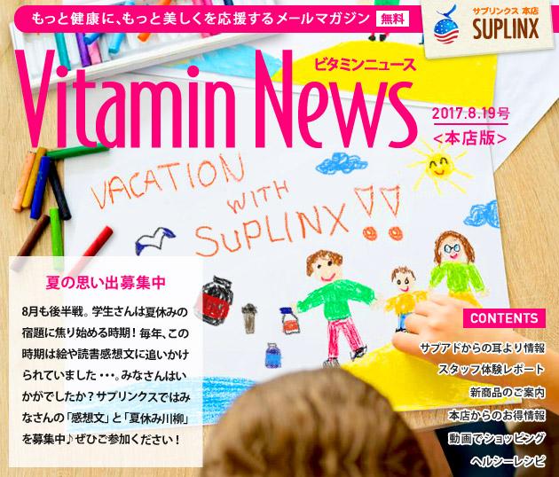 サプリンクスVitamin News 2017.8.19