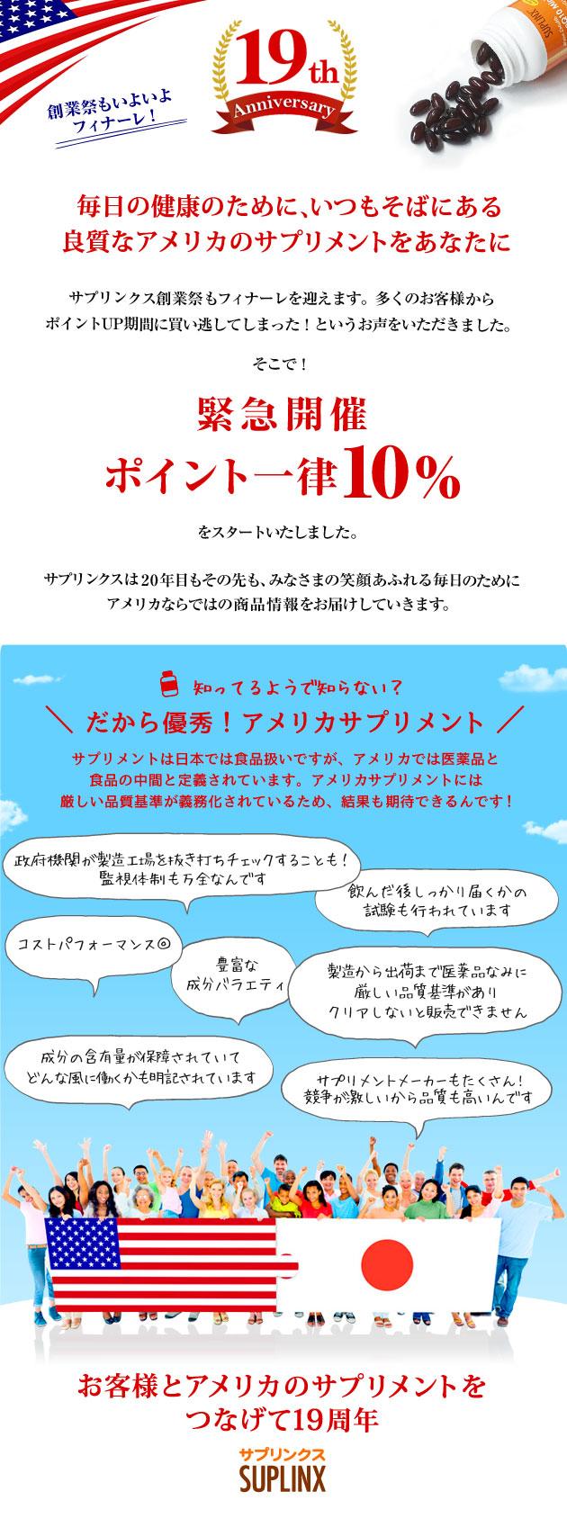 サプリンクスVitamin News 2017.9.15